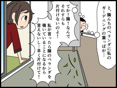 隣んちのガーデニングの草が入ってきた4コマ漫画