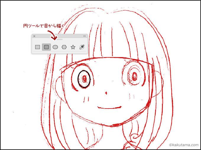 円ツールで目から描く