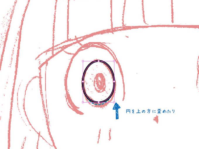 円ツールで描いた目はアンカーポイントを移動させて変形