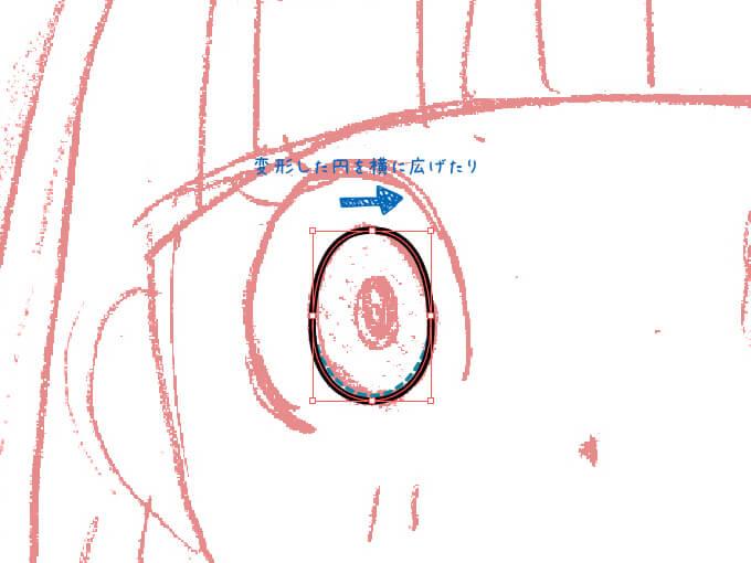 円ツールで描いた目はアンカーポイントを移動させて変形3