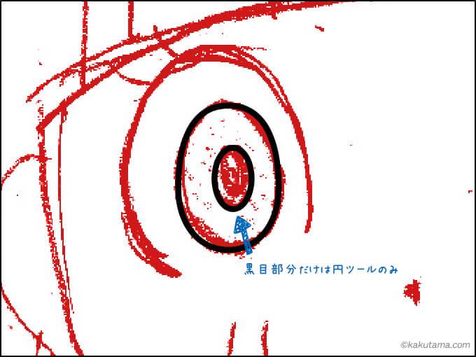 瞳孔は円ツールのみ