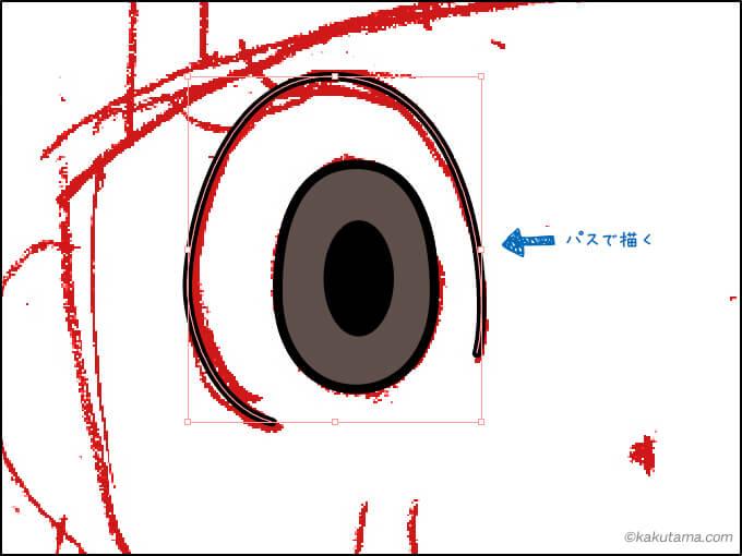 目の輪郭はパスで描く