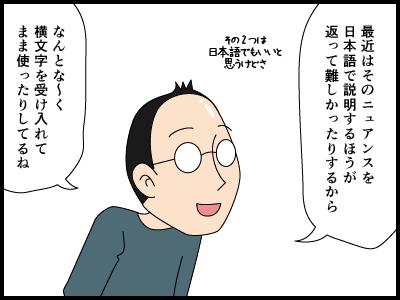 意味のわからない外国語についての4コマ漫画2