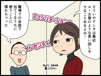 意味のわからない外国語についての4コマ漫画3