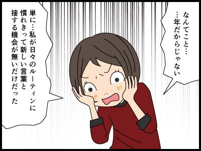 意味のわからない外国語についての4コマ漫画4