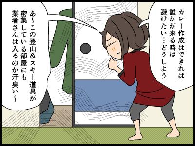 カレーの匂いが気になる4コマ漫画3