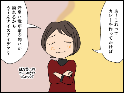 カレーの匂いが気になる4コマ漫画4