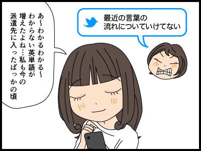 ローカル英語