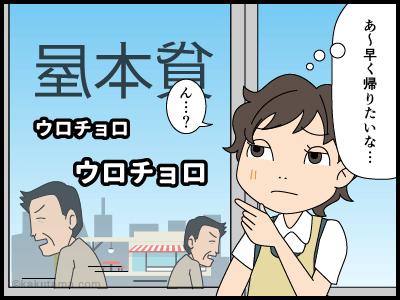 バイト先にやってくる親が嫌な4コマ漫画1