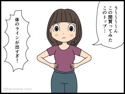 体のラインが出る服は職場へ着ていきたくない派遣社員の漫画1