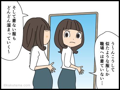体のラインが出る服は職場へ着ていきたくない派遣社員の漫画4