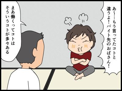 笑顔が大切と言われる4コマ漫画1