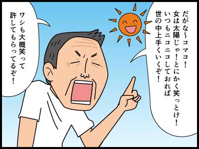 笑顔が大切と言われる4コマ漫画2