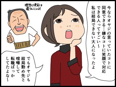笑顔が大切と言われる4コマ漫画4
