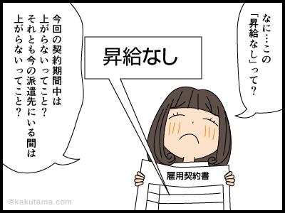 この先の給料が上がらないことを知ってショックを受ける派遣社員の漫画3