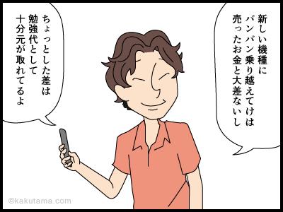 カアイ_スマホ最新機種_3