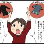 お気に入りの服の処分