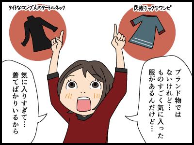 お気に入りの服の処分1