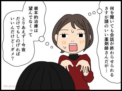 主婦湿疹と薬局_4