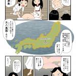 古事記・国産み(29)日本完成!