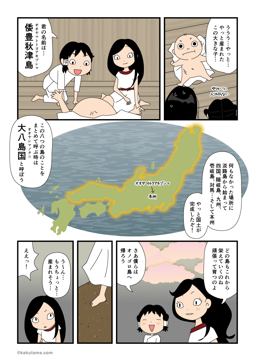 イザナギとイザナミの国産みで日本が完成