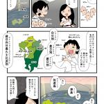 古事記・国産み(28)続々島が誕生