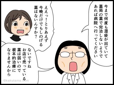 主婦湿疹と薬局_3