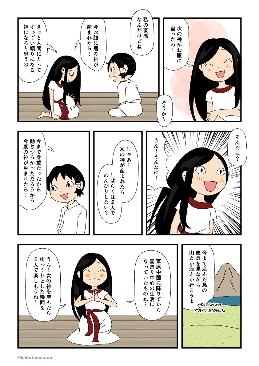 古事記・神産み(5)次で一段落
