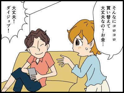 カアイ_スマホ最新機種_2