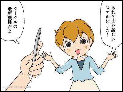 カアイ_スマホ最新機種_1