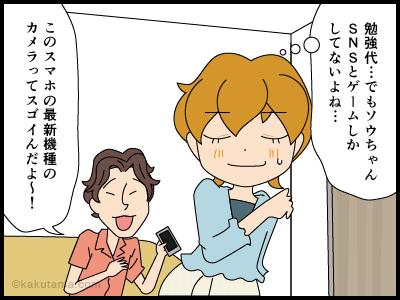 カアイ_スマホ最新機種_4
