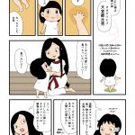 古事記・神産み(4)オオゲツヒメが誕生