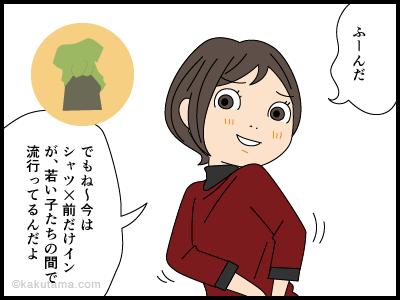 シャツ前だけインを見てびっくりするオジサン_2