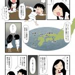 古事記・国産み(30)国産み終了