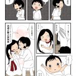 古事記・国産み(24)最初の子ども