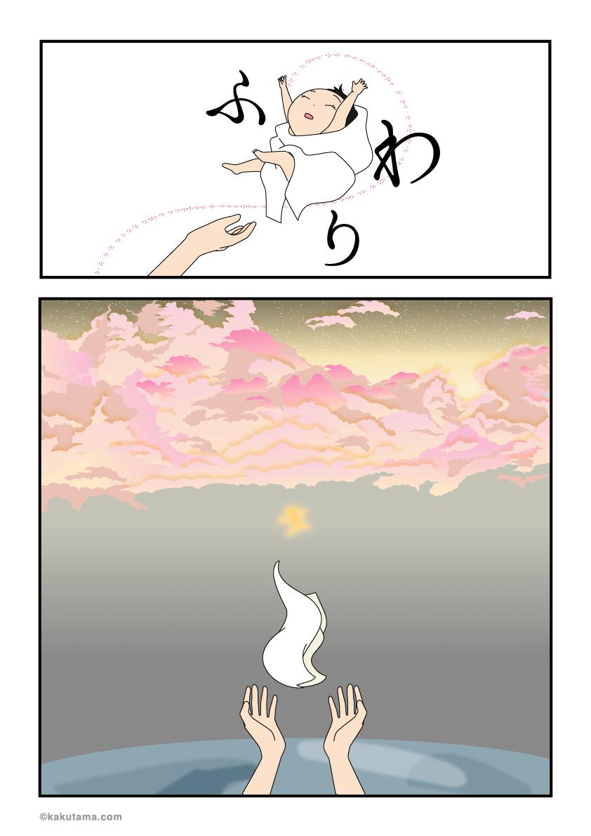 淡路島が島になる漫画1