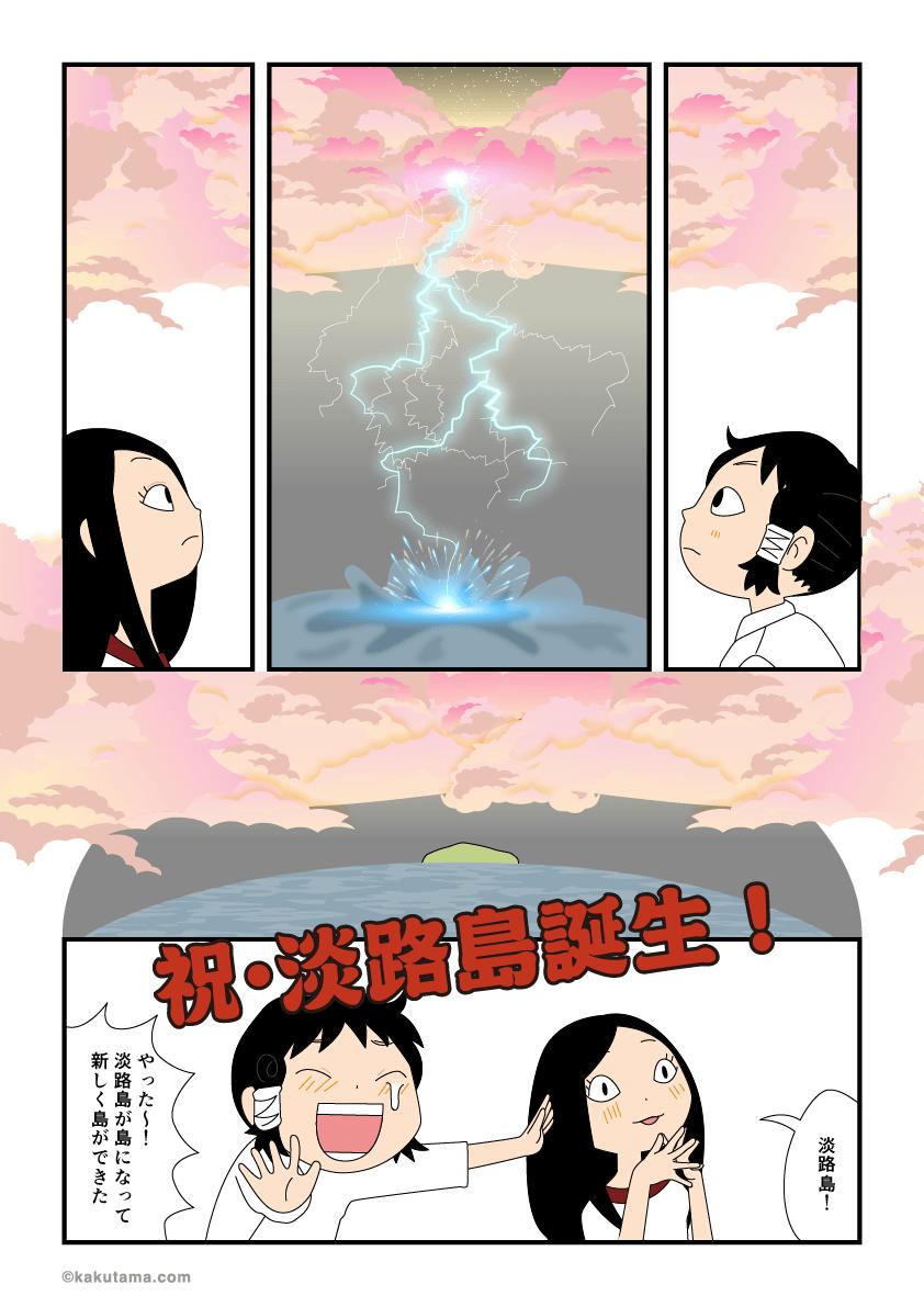 淡路島が島になる漫画2
