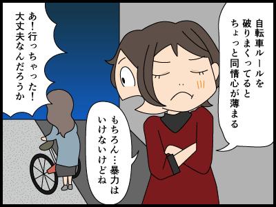 同情できない自転車_4