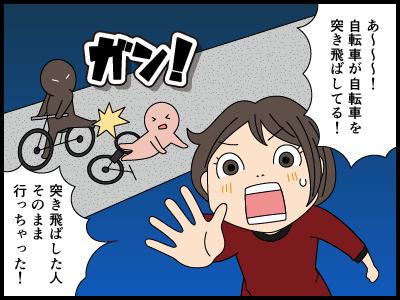 同情できない自転車_1