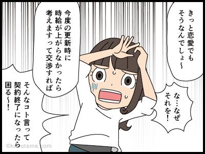 仕事と恋愛探しのスタイル4
