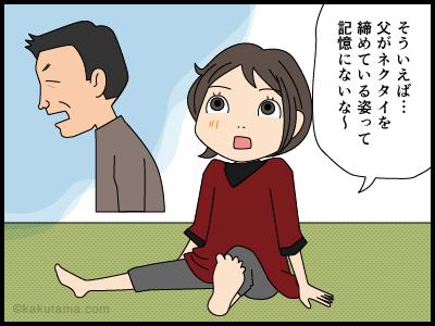 謎のタイの4コマ漫画1