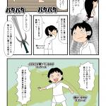 古事記・神産み(21)グッドアイデア!