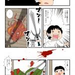 古事記・神産み(18)イザナギとカグツチ