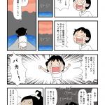 古事記・神産み(12)イザナギの嘆き
