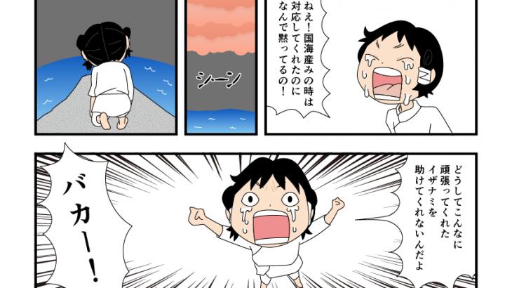 泣きながら天津神に助けを乞うイザナギの漫画