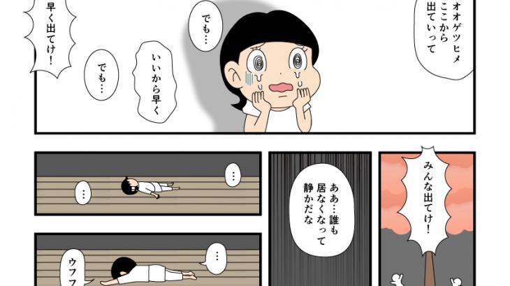 古事記・神産み(20)一人になったイザナギ