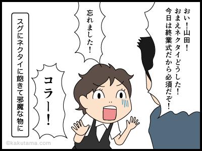 ネクタイ_4