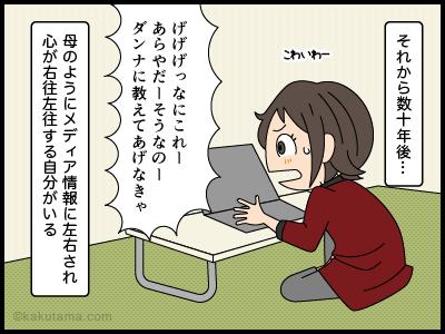 親の知ったかぶりに関する4コマ漫画_4