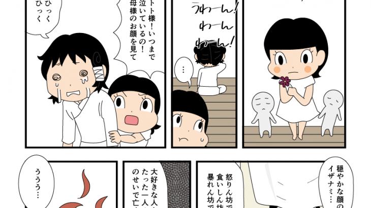 古事記・神産み(14)嘆くイザナギ