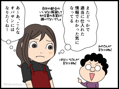 親の知ったかぶりに関する4コマ漫画_3